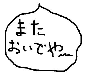 Cocolog_oekaki_2008_11_10_23_22