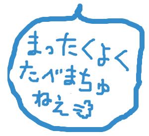 Cocolog_oekaki_2008_11_16_12_10