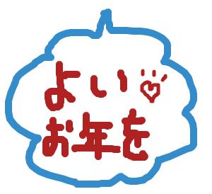Cocolog_oekaki_2008_12_31_10_55