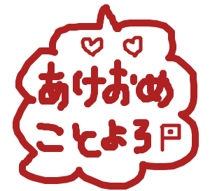 Cocolog_oekaki_2009_01_02_00_55