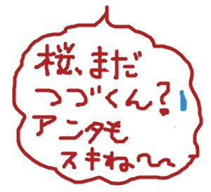 Cocolog_oekaki_2009_04_03_21_04