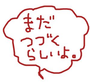 Cocolog_oekaki_2009_05_08_15_10