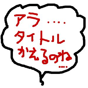 Cocolog_oekaki_2009_07_20_14_41