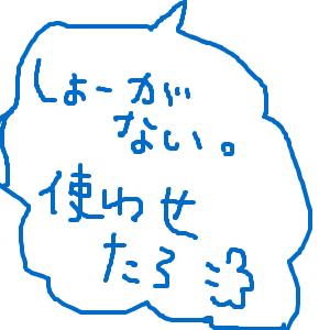 Cocolog_oekaki_2009_08_26_12_16